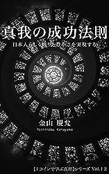 真我の成功法則: 【左脳系スピリチュアル文庫】日本人らしく悟りと豊かさを実現する 1コインで学ぶ真理