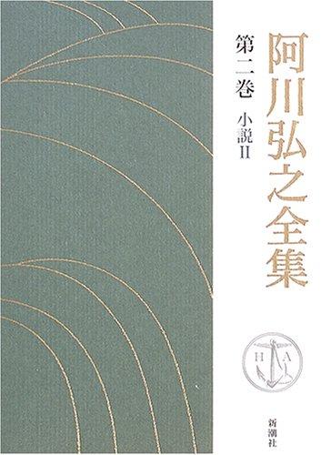 阿川弘之全集〈第2巻〉小説2の詳細を見る