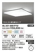 ユニティ LED住宅照明 シーリングライト 12畳用 リモコン付・調色調光タイプ ランプ一体型 簡易取付式 Home Eco Ceiling Light UL251603P1U
