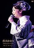 30周年記念リサイタル~風薫り 清しく 歌が舞いおりる~ [DVD] 画像