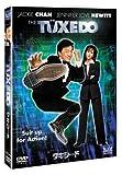 タキシード [DVD]