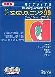 わくわく文法リスニング99 ワークシート 新装版(CD付)