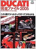 DUCATI完全ファイル (2005) (エイムック (997))