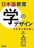 日本語教育 学のデザイン その地と図を描く