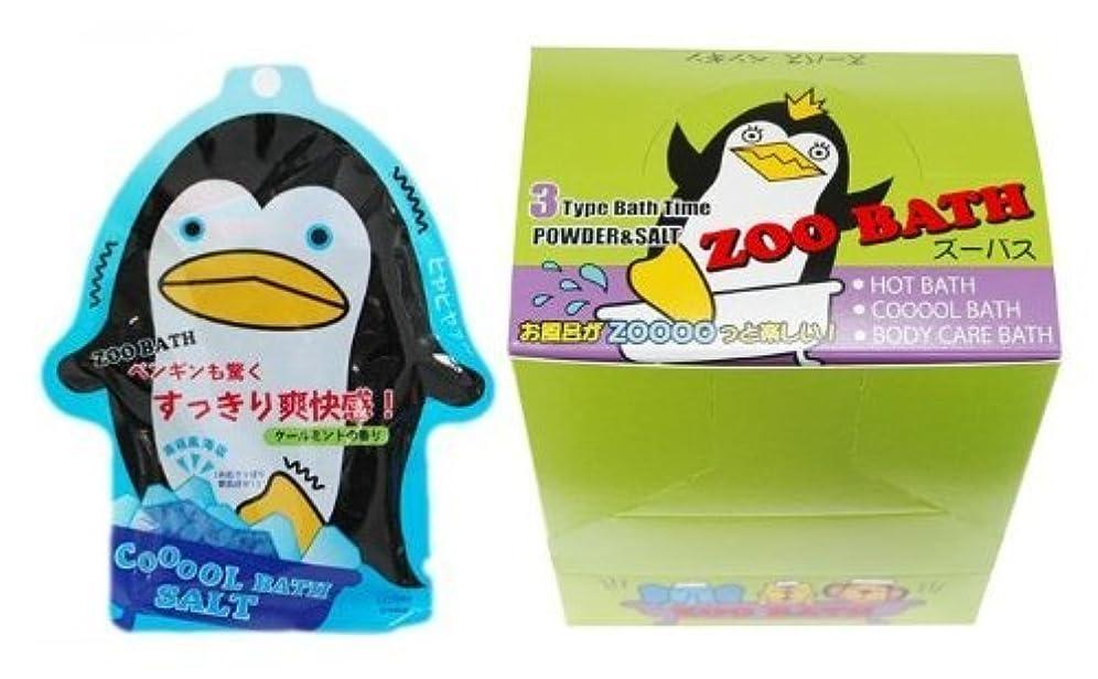 習慣大きさ痴漢五洲薬品 ズーバス ペンギンバスソルト 50g×10包入