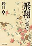 飛翔―軍鶏侍 (祥伝社文庫)