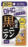 DHC 熟成黒ニンニク 20日分 60粒