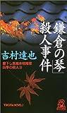 「鎌倉の琴」殺人事件 (トクマノベルズ)