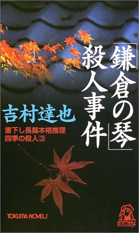 「鎌倉の琴」殺人事件 (トクマノベルズ)の詳細を見る
