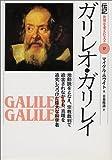 ガリレオ・ガリレイ―地動説をとなえ、宗教裁判で迫害されながらも、真理を追究しつづけた偉大な科学者 (伝記 世界を変えた人…