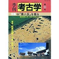 季刊考古学 (第51号)