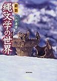 最新 縄文学の世界