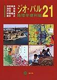 ジオ・パル 21 地理学便利帳 画像