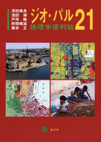 ジオ・パル 21 地理学便利帳の詳細を見る