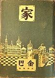家 (1948年) (世界文学選〈第1〉)