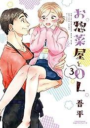 お惣菜屋とOL 3 (リラクトコミックス)