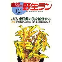 自然と野生ラン 2008年 12月号 [雑誌]