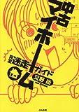 中古マイホーム完全迷走ガイド / 又野 尚 のシリーズ情報を見る