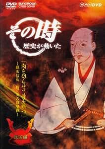NHK「その時歴史が動いた」 肉を切らせて骨を断つ~織田信長・捨て身の復讐戦~「戦国編」 [DVD]
