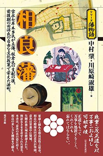 相良藩 (シリーズ藩物語)
