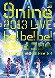 9nine 2013 LIVE 「be!be!be!-キミトムコウヘ-」