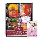 出産 結婚の内祝い(お祝い返し) に人気のお菓子ギフト 名入れ洋菓子セレクション B 男の子 写真入り・名入れメッセージカード
