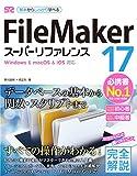 FileMaker 17 スーパーリファレンス  Windows & macOS & iOS対応