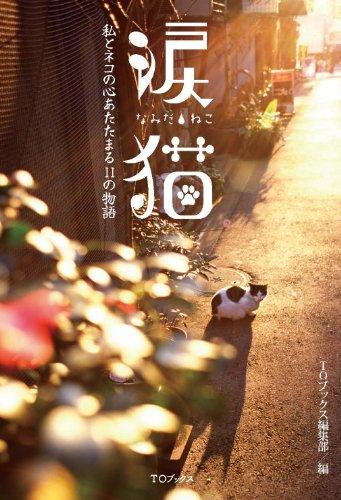 涙猫~私とネコの心あたたまる11の物語~の詳細を見る