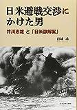 日米避戦交渉にかけた男―井川忠雄と「日米諒解案」