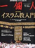 一個人 (いっこじん) 2012年 01月号 [雑誌]