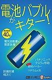 電池バブルがキター! 週刊エコノミストebooks