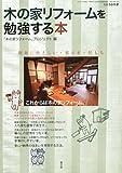 別冊うかたま 木の家リフォームを勉強する本 2011年 01月号 [雑誌] 画像
