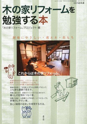 別冊うかたま 木の家リフォームを勉強する本 2011年 01月号 [雑誌]