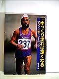 ゆっくり走れば速くなる―マラソン〓トレーニング (1985年) (ランナーズ・ブックス)