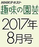 NHK 趣味の園芸 2017年 8月号 [雑誌] (NHKテキスト)