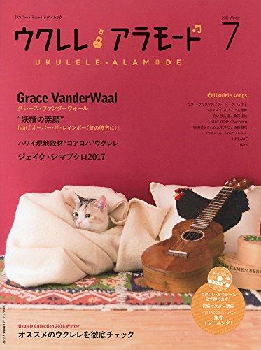 ウクレレ アラモード 7(CD付) (シンコー・ミュージックMOOK)