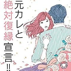 元カレと絶対復縁宣言! ! /坂田陽子
