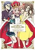 サクラクエストアンソロジーコミック (1) (まんがタイムKRコミックス フォワードシリーズ)
