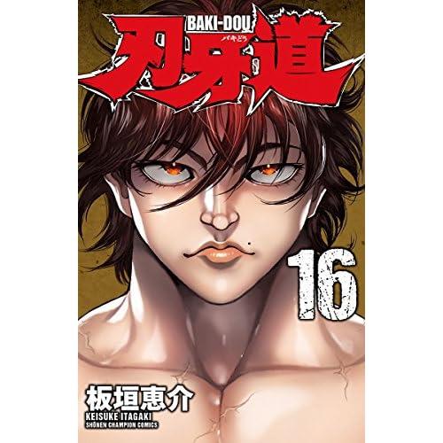 刃牙道 16 (少年チャンピオン・コミックス)