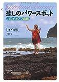 癒しのパワースポット《ハワイ・オアフ島編》 (スピリチュアルジャーニー) (スピリチュアル・ジャーニー)