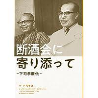 断酒会に寄り添って -下司孝麿伝-(リーブル出版)
