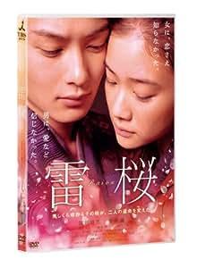 雷桜 スタンダード・エディション [DVD]