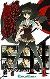 屍姫 11巻 (デジタル版ガンガンコミックス)