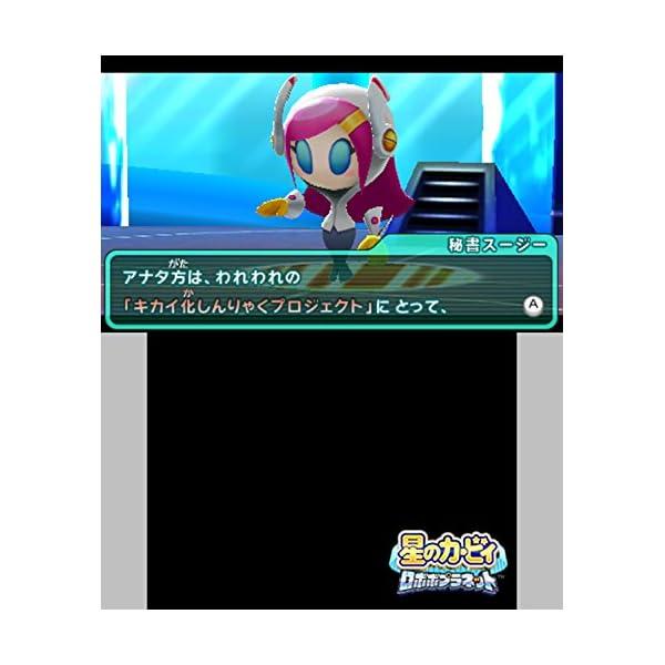 星のカービィ ロボボプラネット - 3DSの紹介画像9