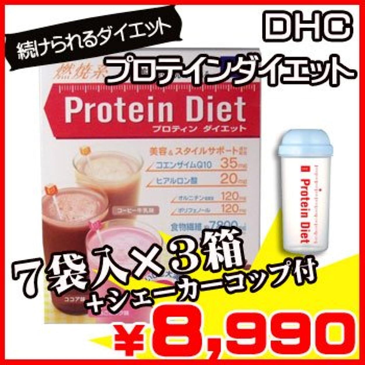 引き渡すポータブル豚肉DHC プロティンダイエット 7袋入×3箱 シェーカー コップ付セット(プロティンダイエット開始セット)