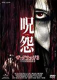 呪怨 ザ・グラッジ3[DVD]