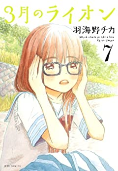 [羽海野チカ]の3月のライオン 7 (ジェッツコミックス)