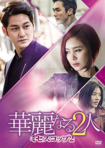 華麗なる2人- ミセスコップ2 - DVD BOX II