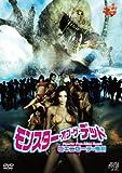 モンスター・オブ・ザ・デッド ビキニビーチの惨劇 [DVD]