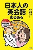 日本人の英会話あるある 中経出版